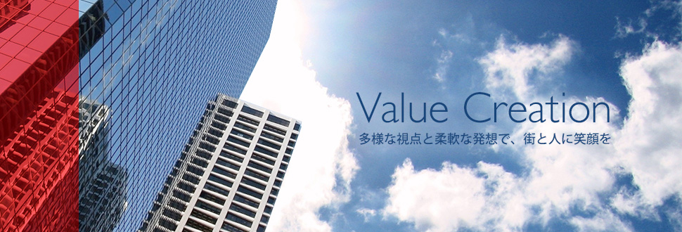 「Value Creation」多様な視点と柔軟な発想で、街と人に笑顔を